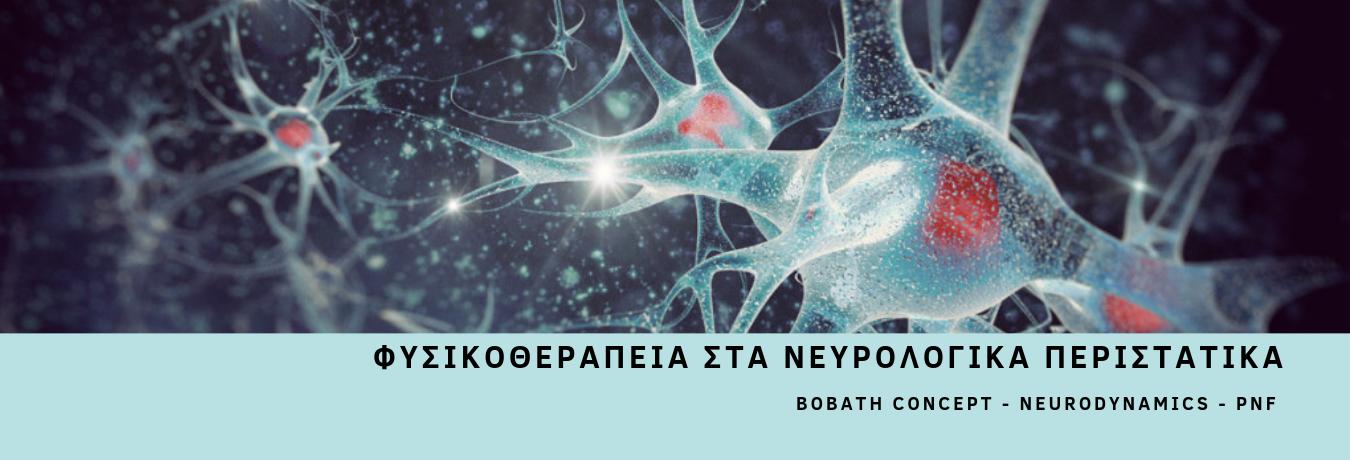 Νευρολογικα
